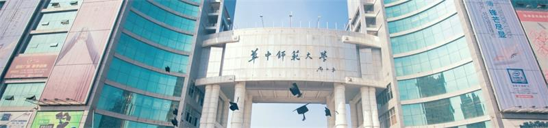 华中师范大学新校门
