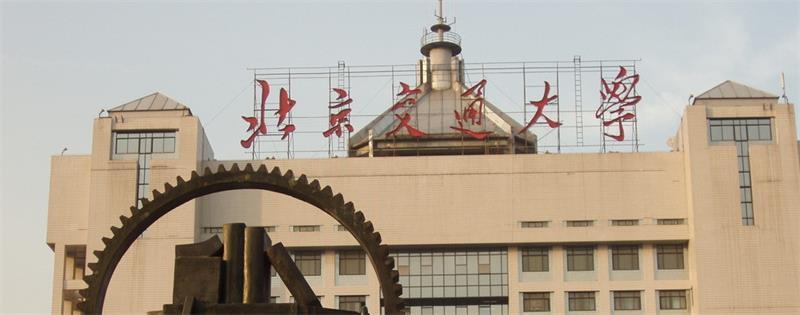 北京交通大学大楼