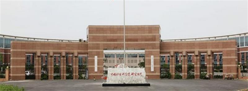 中国社会科学院研究生院校门