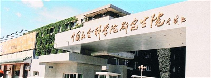 中国社会科学院研究生院校景