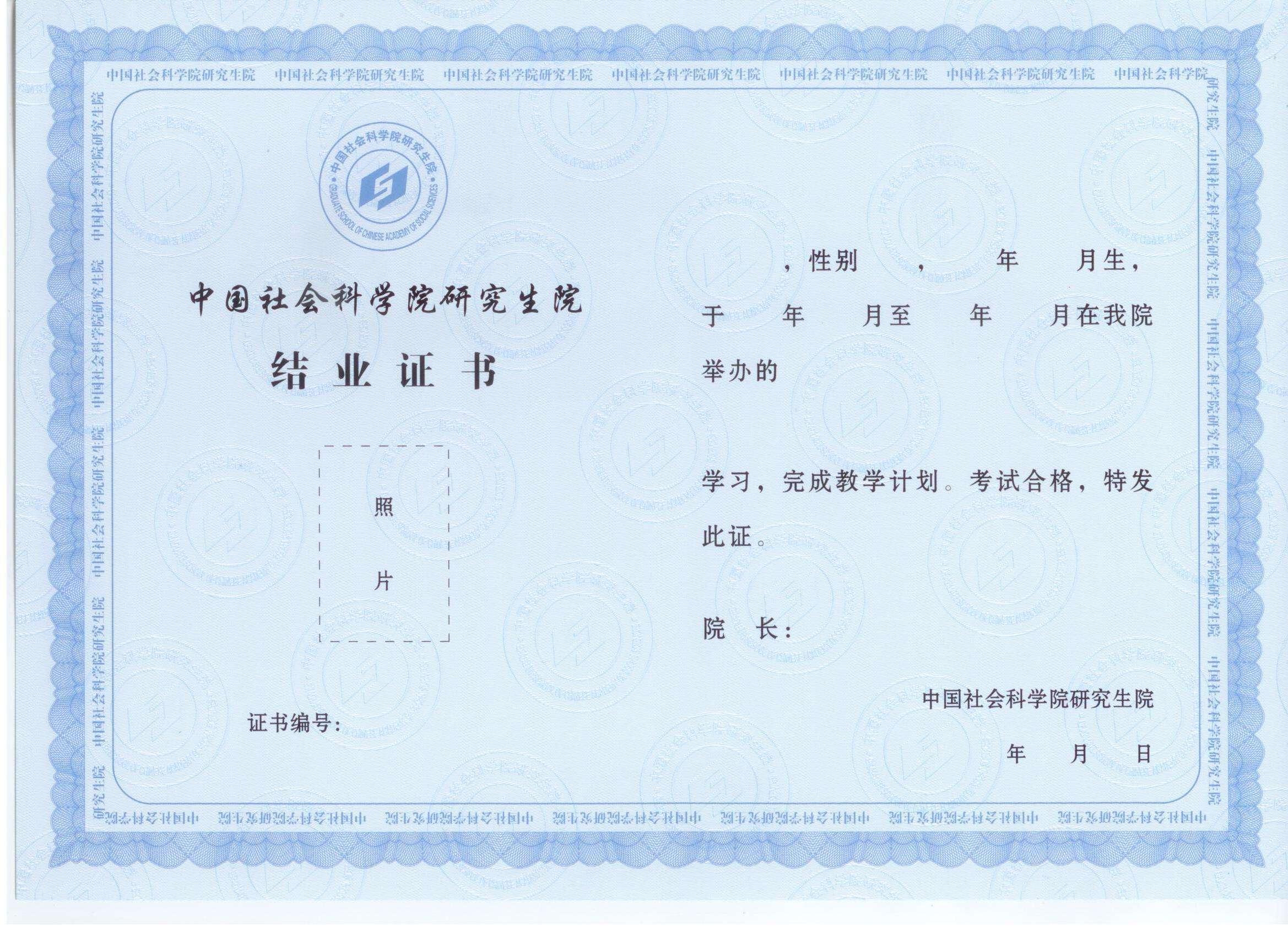 硕士研究生结业证书样本