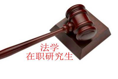 法学在职研究生