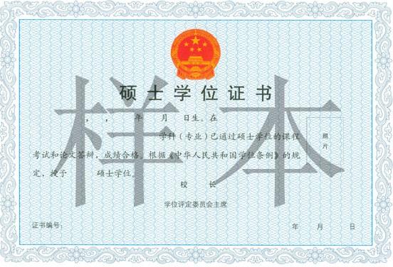 专业学位硕士学位证书
