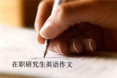 在职研究生英语作文
