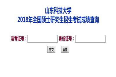 2018山东科技大学在职研究生(非全日制)成绩查询入口