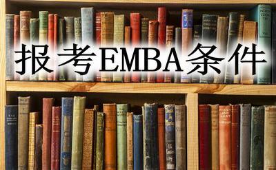 報考EMBA條件