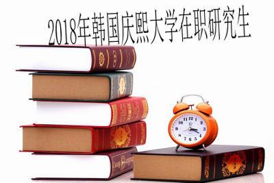 2018年韩国庆熙大学亚博网上开户研究生