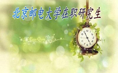 北京邮电大学在职研究生