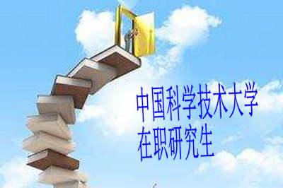 中國科學技術大學在職研究生