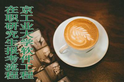京工业大学软件工程在职研究生报考流程