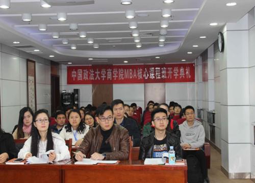 中国政法大学商学院MBA核心课研修班开学典礼