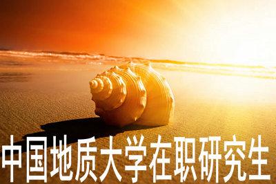 中国地质大学在职研究生