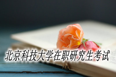北京科技大学在职研究生考试