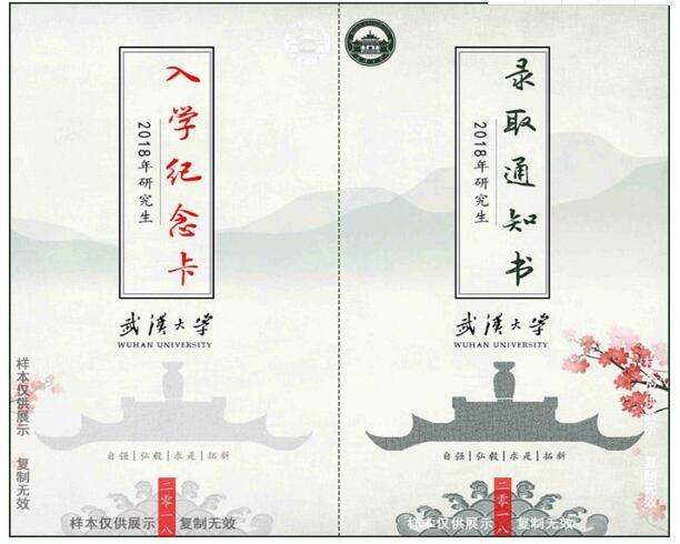 武汉大学2018级研究生录取通知书
