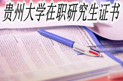 贵州大学在职研究生证书