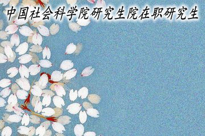 中国社会科学院研究生院亚洲必赢官网