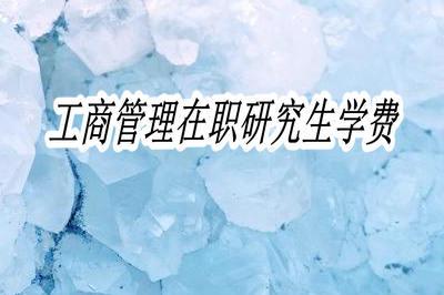 工商管理必赢亚洲766.net学费