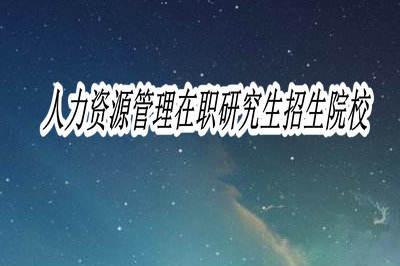 人力资源管理必赢亚洲766.net招生院校