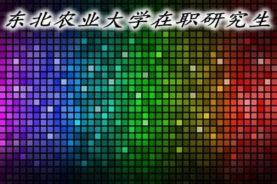 东北农业大学必赢亚洲766.net