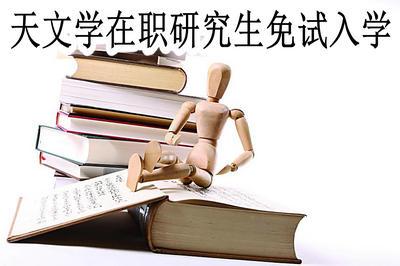 天文学必赢亚洲766.net免试入学