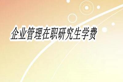 企业管理必赢亚洲766.net学费