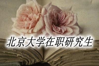北京大学必赢亚洲766.net