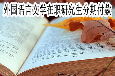 外国语言文学在职研究生分期付款