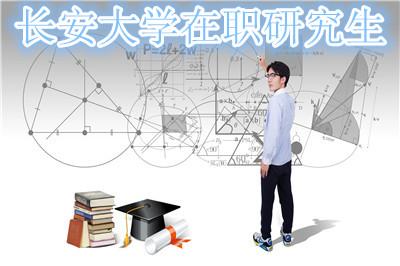 长安大学必赢亚洲766.net