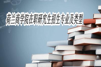 荷兰商学院亚洲必赢官网招生专业及类型