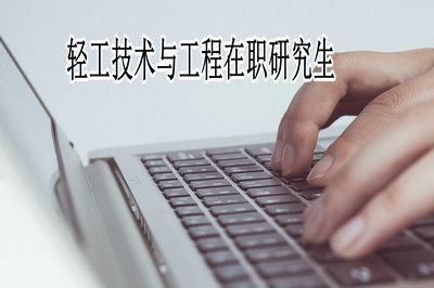 轻工技术与工程必赢亚洲766.net