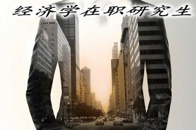经济学必赢亚洲766.net