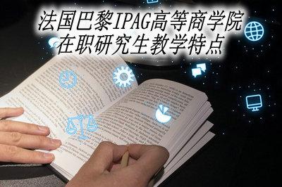 法国巴黎IPAG高等商学院亚洲必赢官网教学特点