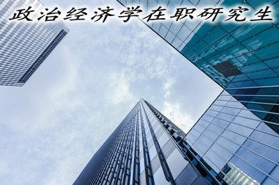 政治经济学亚洲必赢官网