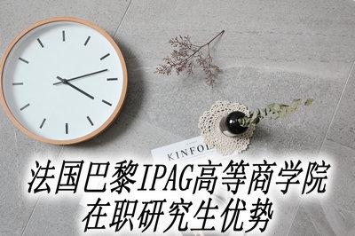法国巴黎IPAG高等商学院必赢亚洲766.net优势