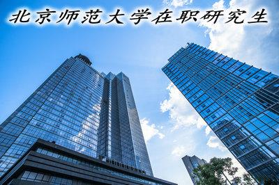北京师范大学亚洲必赢官网