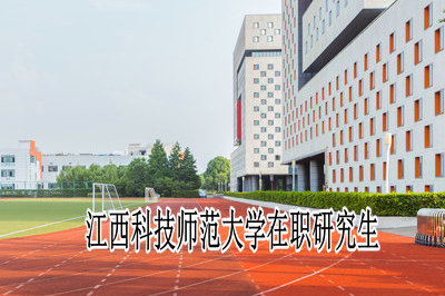 江西科技师范大学在职研究生