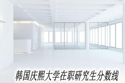 韩国庆熙大学必赢亚洲766.net分数线
