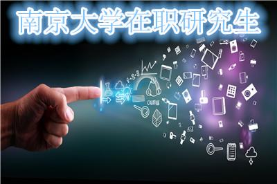 南京大学亚洲必赢官网