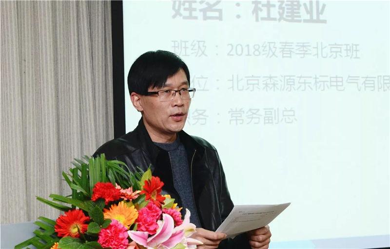 杜建业香港公开大学MBA2018级春季北京班 学员