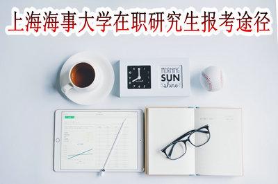 上海海事大学在职研究生报考途径