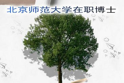 北京师范大学766net必赢亚洲手机版