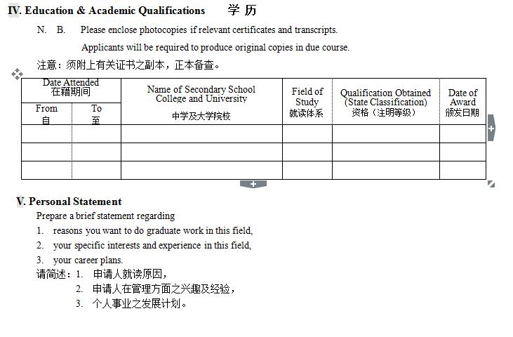 入学申请表