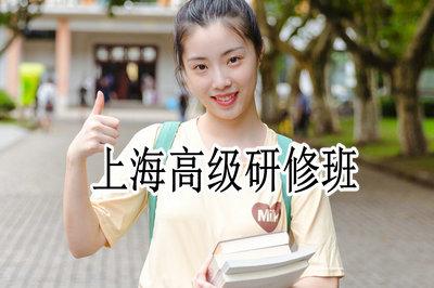 上海高级研修班