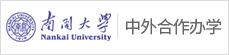 南开北京PK10中外合作办学