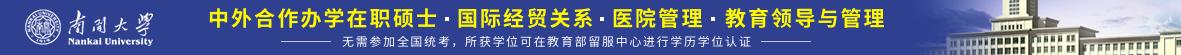 南开北京PK10中外合作办学在职硕士