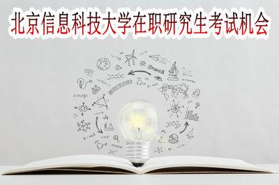 北京信息科技大学在职研究生考试机会
