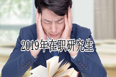 2019年在职研究生