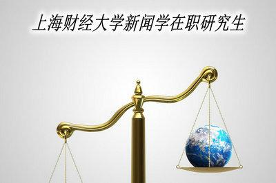 上海财经大学新闻学在职研究生