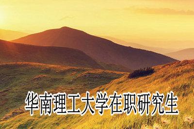 华南理工大学在职研究生