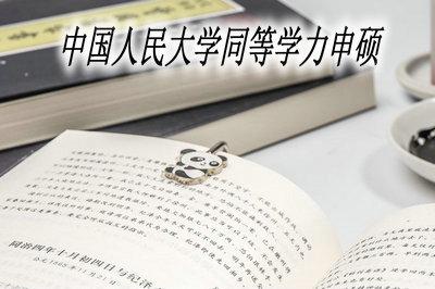 中国人民父亲学平行学力申硕